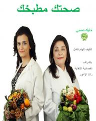 كتاب للتنحيف : صحتك مطبخك